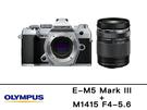 [新機上市] Olympus E-M5 Mark III+M1415  F4-5.6  公司貨 分期0利率 1/8號前登錄送原電+原廠背帶 德寶光學