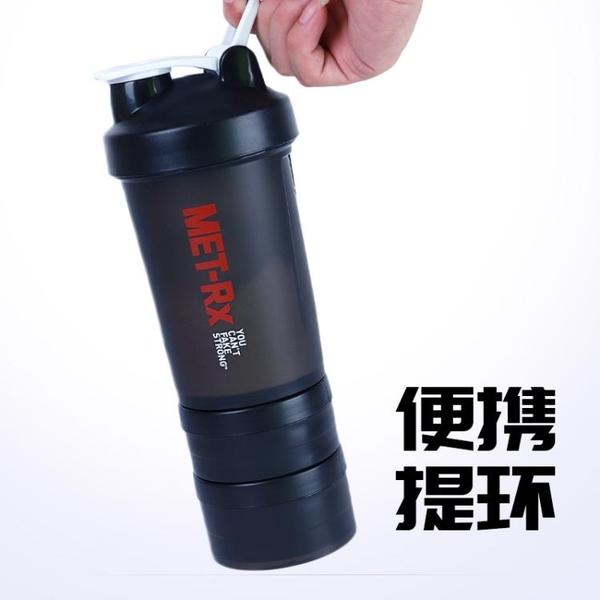 健身運動水杯便攜攪拌杯蛋白營養粉搖杯 杯子創意