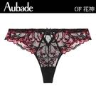 Aubade花神M-L刺繡丁褲(黑紅)OF