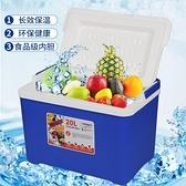 保溫箱戶外車載家用車用便攜外賣食品冷藏保鮮商用釣魚冰桶 NMS 幸福第一站