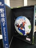 挖寶二手片-P17-270-正版DVD-華語【野球孩子/紙盒】-繼無米樂後最感動人心紀錄片(直購價)