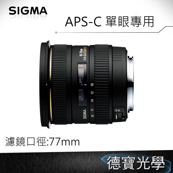 SIGMA 10-20mm F4-5.6 EX DC HSM APS-C專用 恆伸公司貨 德寶光學 風景推薦
