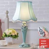 床頭櫃臥室台燈婚房溫馨可調光現代創意浪漫鄉村田園宜家美式台燈    《JSY時尚屋》