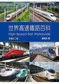世界高速鐵路百科:新修訂二版
