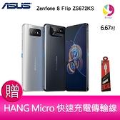 分期0利率 華碩 ASUS Zenfone 8 Flip ZS672KS (8GB/256GB) 6.67吋 5G翻轉鏡頭雙卡雙待手機 贈『充電傳輸線*1』