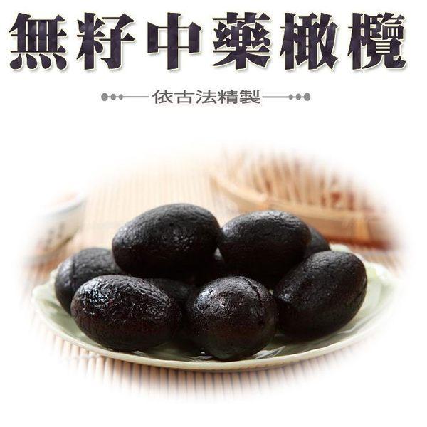 無籽中藥橄欖 ~ 去籽 蜜餞果乾 古早味 無子橄欖 200克 零食 露營野餐 【正心堂】