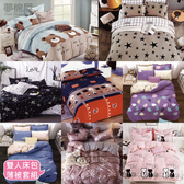 台灣製造-柔絲絨5尺標準雙人薄式床包+雙人薄被套-多款任選/夢棉屋