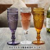 蔔萄酒杯 西班牙彩色浮雕香檳酒杯 【金奇】