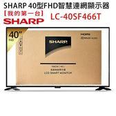 SHARP 40型FHD智慧連網顯示器+視訊盒 超薄邊框 日本.十代面板 LC-40SF466T 零利率【無基本安裝】