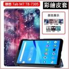 彩繪卡斯特 聯想 Lenovo Tab M7 TB- 7305X 7305i 7305f 平板皮套 防摔 支架 超薄三折 全包邊 保護套