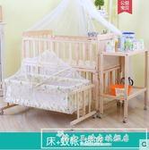 嬰兒床實木寶寶床多功能bb新生兒童拼接大床蚊帳搖床搖籃CY『韓女王』
