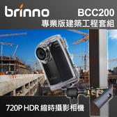 【 BCC200 專業版 建築工程】附防水盒 縮時攝影相機 BRINNO 附綁繩與夾具 公司貨 送32GB 屮W9