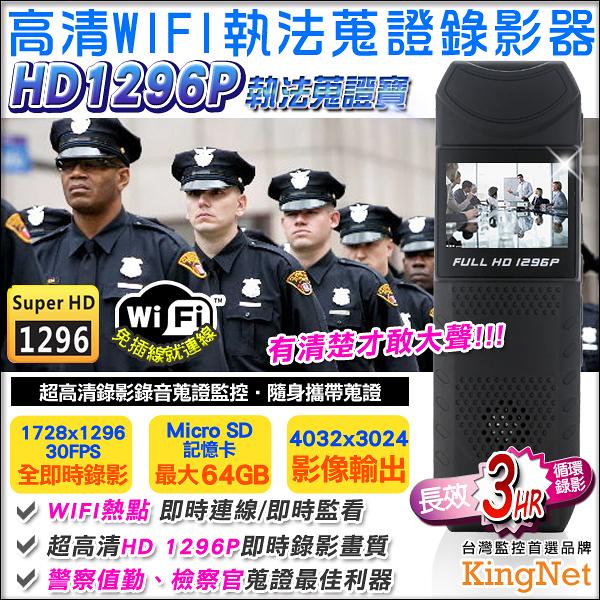 監視器 高清WIFI執法蒐證器 高清蒐證1296P WIFI熱點 長效3小時 可支援64G儲存卡 台灣安防