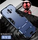 HUAWEI Mate20 防摔手機殼 Mate20 鎧甲帶支架保護套 軟邊硬殼保護套 Mate20 Pro 軟殼創意手機套