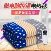 電熱毯單人雙人雙控調溫家用2米1.8米安全無輻射學生床智慧電褥子  多莉絲旗艦店