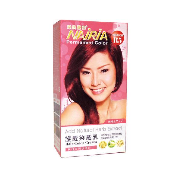 NAIRIA奈良彌亞 護髮染髮霜-R5俏麗亮紅銅 ◆86小舖 ◆