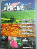 【書寶二手書T1/攝影_ZHT】DSLR單眼數位相機聖經_賴吉欽,施威銘研究室