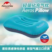 戶外充氣枕頭旅行枕便攜成人護頸靠枕旅游按壓充氣枕頭u型 交換禮物降價