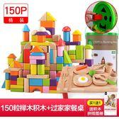 進口櫸木 大塊積木兒童益智玩具1-2-3-5-6周歲男女孩幼兒寶寶玩具·樂享生活館liv