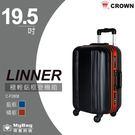 CROWN 皇冠 19.5吋登機箱 極輕鋁框 TSA海關安全鎖 HINIMOTO輪具 任選 C-F2808 得意時袋