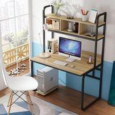 電腦桌台式桌簡約現代家用寫字台鋼木書架書桌組合寫字桌辦公桌子YTL·皇者榮耀3C