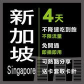 現貨 新加坡 馬來西亞 通用 4天 4G 不降速吃到飽 免開通 免設定 網路卡 網卡 上網卡