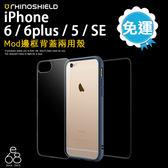E68精品館 犀牛盾 Mod iPhone 6 / 6Plus / 5 / SE 防摔 手機殼 邊框 背蓋 兩用 保護殼