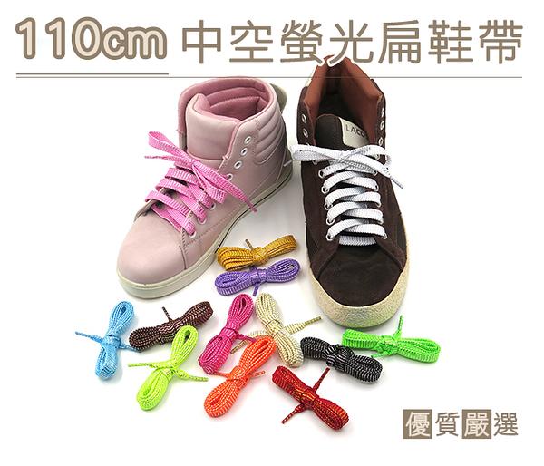 糊塗鞋匠 優質鞋材 G105 110cm中空螢光扁鞋帶 休閒鞋 帆布鞋帶 運動鞋帶 多色