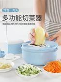 切菜機 廚房用品多功能切菜神器切片器刮插刨絲削土豆片家用切絲機擦菜板 宜品mks