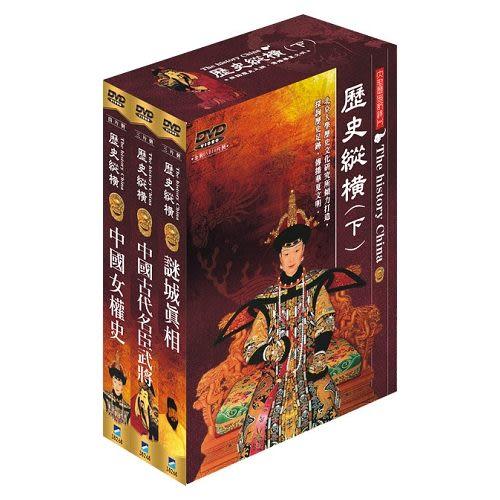 歷史縱橫(下) DVD [中國女權史、中國古代名臣武將、謎城真相] ( The history China )