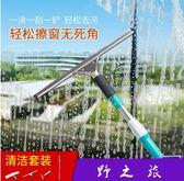擦窗神器擦玻璃神器家用玻璃刮子清潔器刮水器地刮1.4米伸縮桿刮刀 LXY754【野之旅】