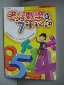 【書寶二手書T2/高中參考書_OHC】考好數學的7種秘訣_丁朝陽