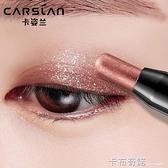 懶人眼影棒盤雙頭臥蠶筆一抹成型閃粉珠光防水眼線雙色
