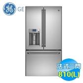 奇異 GE 810公升不銹鋼法式三門薄型冰箱 CFE28TSSS