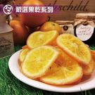 美佐子.嚴選果乾系列-香甜柳橙乾(110g/包,共兩包)﹍愛食網