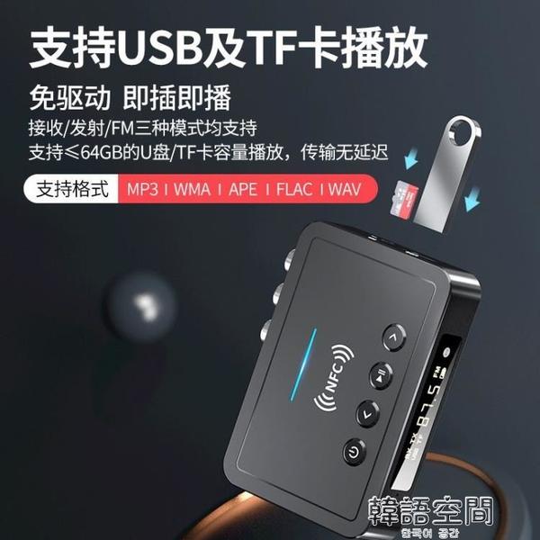【新北現貨】NFC藍芽接收器5.0藍芽發射器FM三合一藍芽適配器電腦通用
