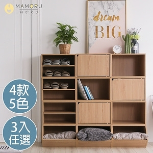 【MAMORU】DIY 超值任選3入組收納櫃-空櫃-層櫃-木門櫃-玩具仿木色_玩具櫃*3