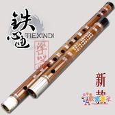笛子 鐵心迪專業笛子打摺/送膠膜笛包全套/雙節/一節/樂器精制竹笛橫笛 1色T
