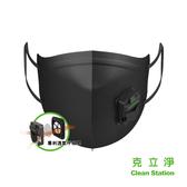 【克立淨 】PM2.5 防霾抗菌口罩 透氣呼吸閥 B級認證 (12入)