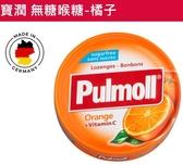 德國 Pulmoll 寶潤喉糖 ~橘子薄荷 45g(無糖)