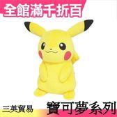 【皮卡丘】日本原裝 三英貿易 寶可夢系列 絨毛娃娃 第二彈 寶可夢 口袋怪獸 pokemon【小福部屋】