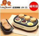 (福利品)【獅子心】古早味紅豆餅機(車輪...