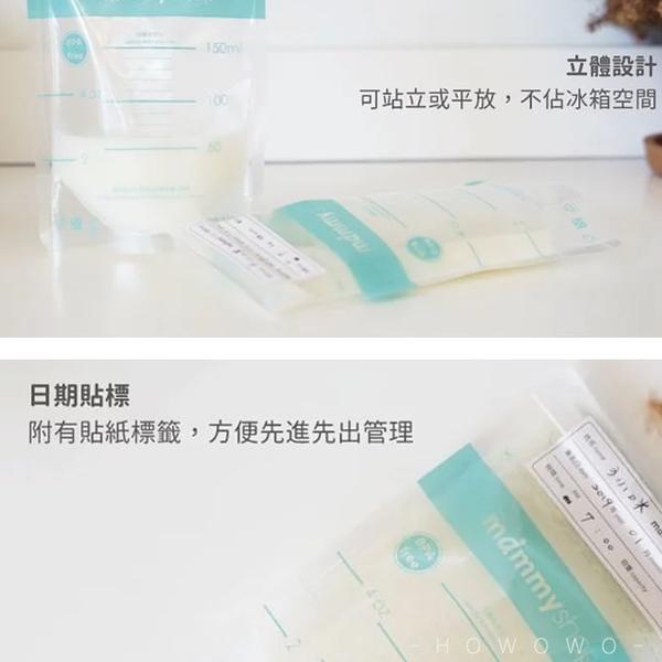 媽咪小站 母乳儲存袋(60入) 無菌母乳袋 (150ml/200ml/250ml) 9062 好娃娃