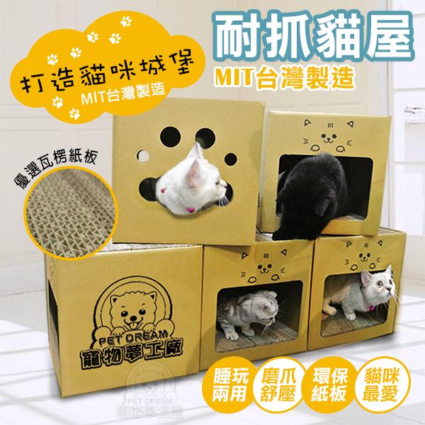 貓抓板 MIT寵物夢工廠貓抓屋 內含4片貓抓板 貓磨爪 貓抓 貓玩具 貓窩 貓床 瓦楞紙 貓爪 寵物