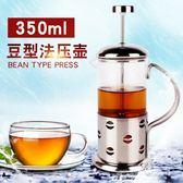 優惠快速出貨-咖啡壺法式濾壓壺沖煮咖啡法壓壺不銹鋼玻璃過濾壺家用沖茶器