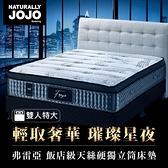 【Naturally JOJO】摩達客推薦 弗雷亞-Tencel飯店級天絲天然乳膠硬獨立筒床墊 (雙人特大 6x7尺)