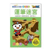 【風車】FOOD超人學前必備練習本:運筆迷宮←練習本 寫字 學習