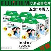 拍立得 方形底片 FUJIFILM Instax square 拍立得底片 5盒組合 一盒兩捲裝 共100張 可傑