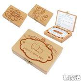 木質雕刻乳牙盒 實木手工 牙胎毛保存盒 胎毛盒 禮盒  橘魔法 Baby magic 現貨