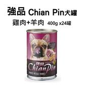 強品-狗罐頭-雞肉+羊肉400g*24罐-箱購